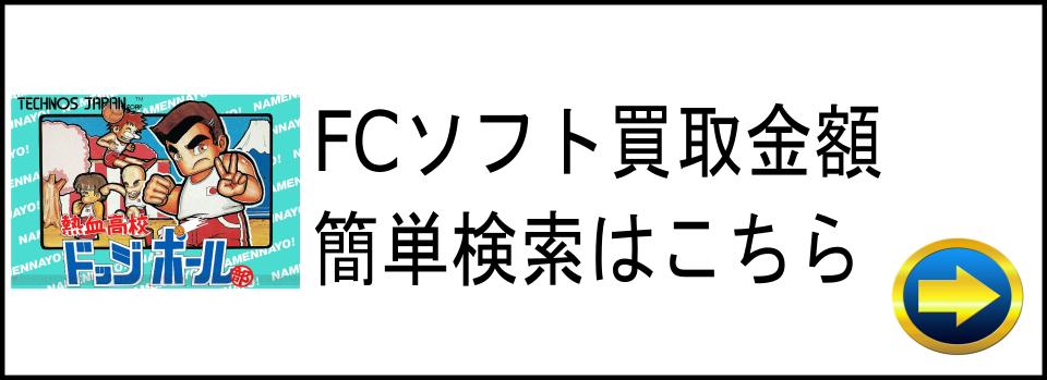 FCソフト買取金額の簡単検索はこちら
