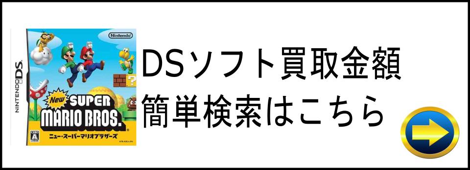 DSソフト買取金額の簡単検索はこちら