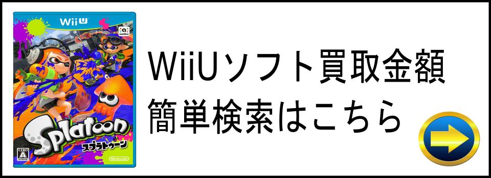 WiiUソフト買取金額の簡単検索はこちら