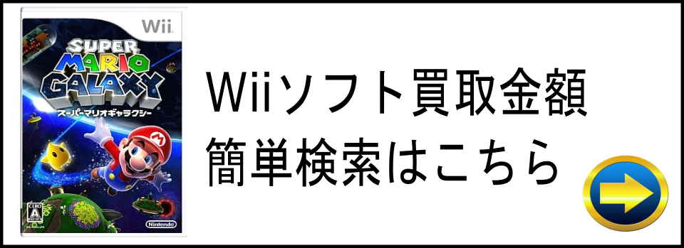 Wiiソフト買取金額の簡単検索はこちら