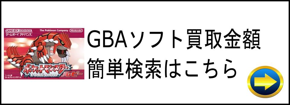 GBAソフト買取金額の簡単検索はこちら
