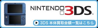 3DS買取
