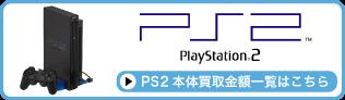 PS2買取