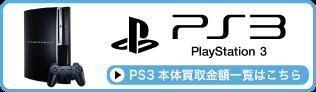 PS3買取