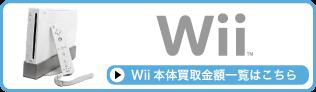 Wii買取