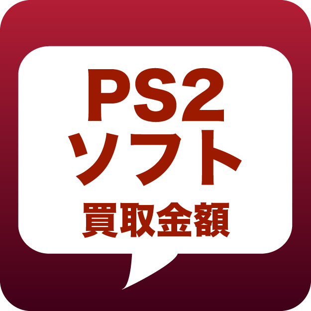 PS2ソフト買取