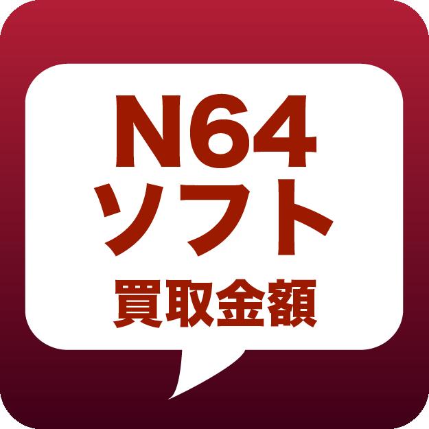 ニンテンドー64ソフト買取