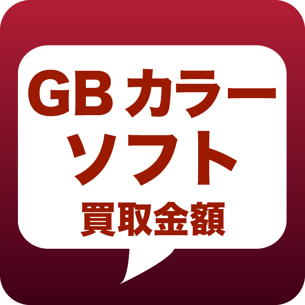 GBカラーソフト買取