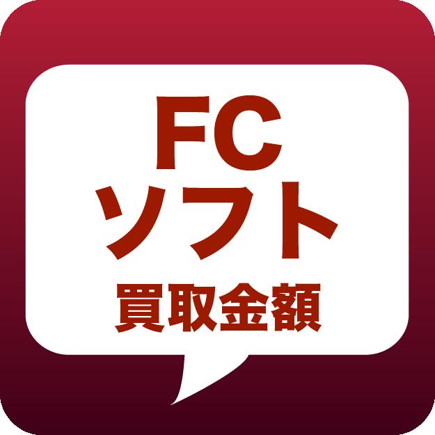 FCソフト買取