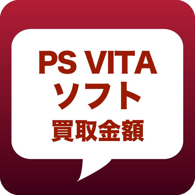 PSVITAソフト買取