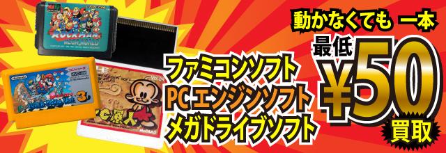 レトロゲームソフト最低50円買取