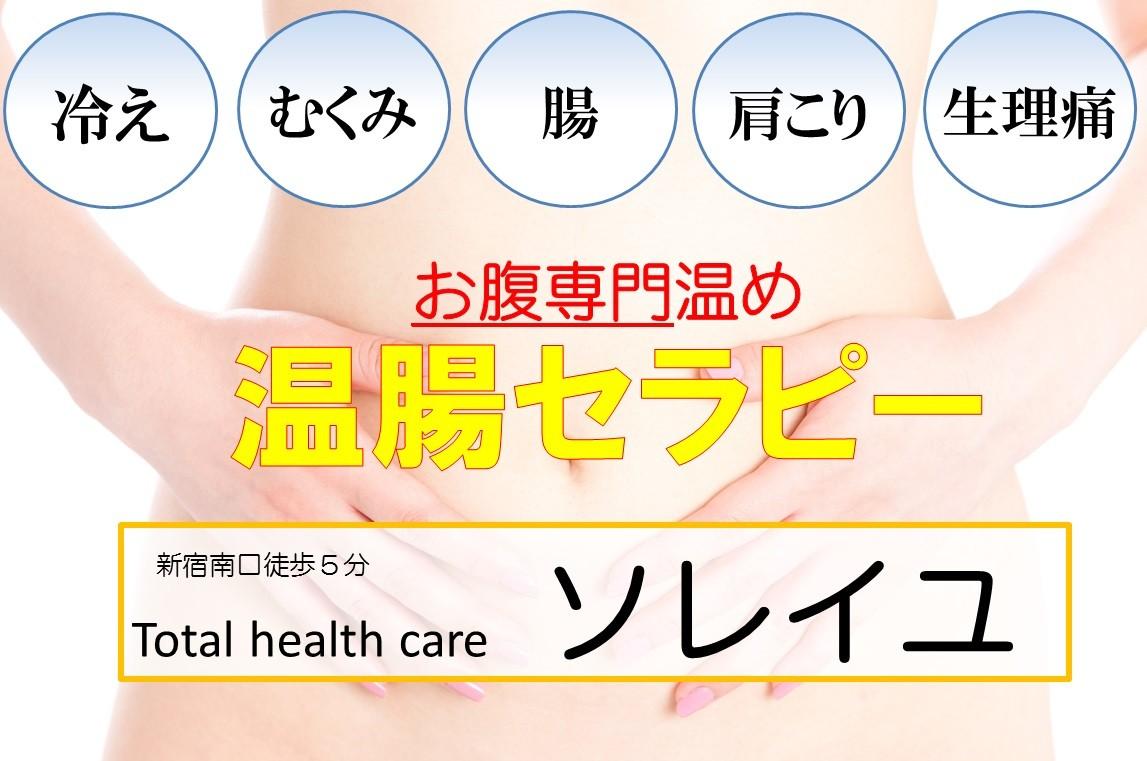 新宿の腸セラピーと温熱療法。温腸セラピー