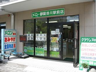 地域情報 メロー静岡