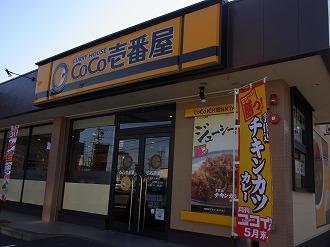 地域情報 COCO壱番屋