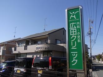 地域情報 広田クリニック