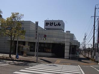 地域情報 掛川信用金庫