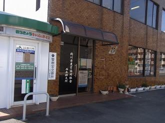 地域情報 JA掛川市西南郷支所