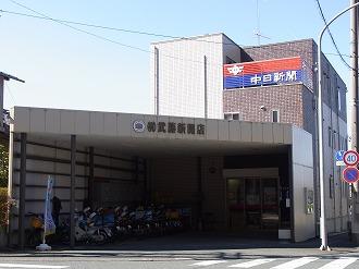 地域情報 武藤新聞店