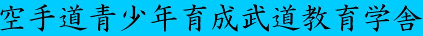 空手道青少年育成武道教育学舎