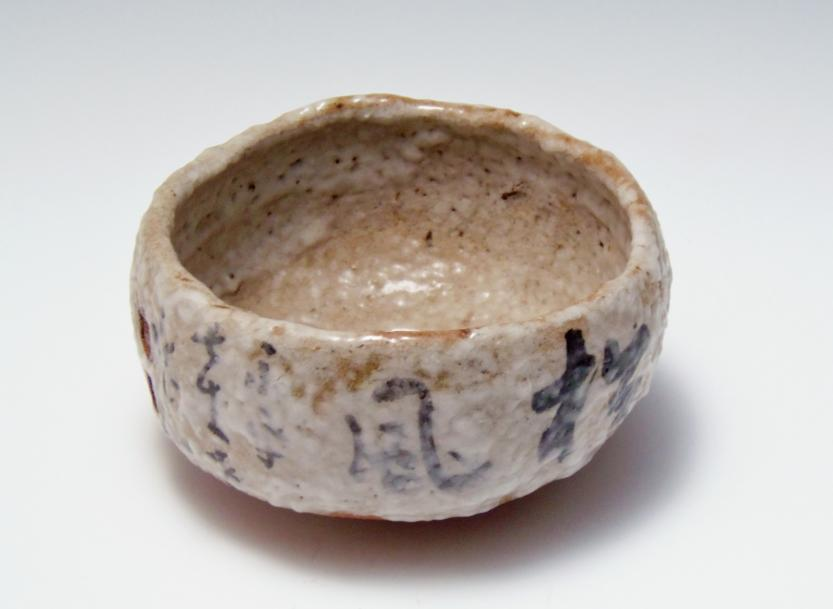 矢野景仙 茶道具