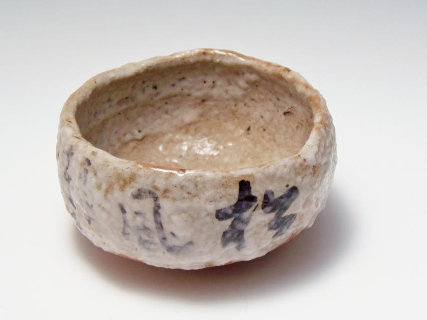 矢野景仙 抹茶茶碗