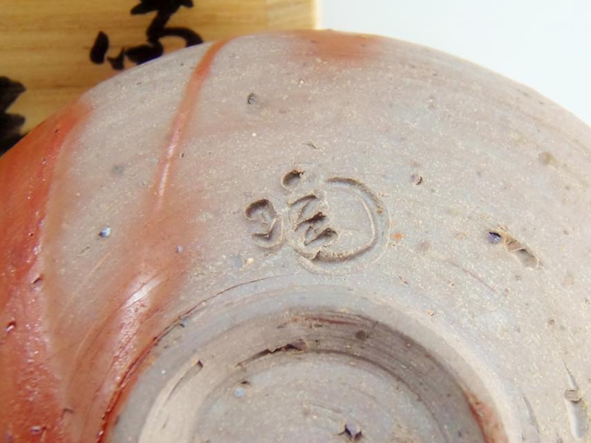 小西陶蔵 陶印