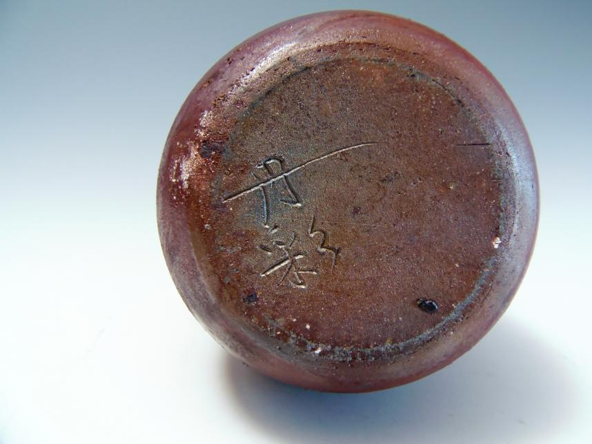 丹波焼 陶印