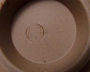 木村陶峰 陶印
