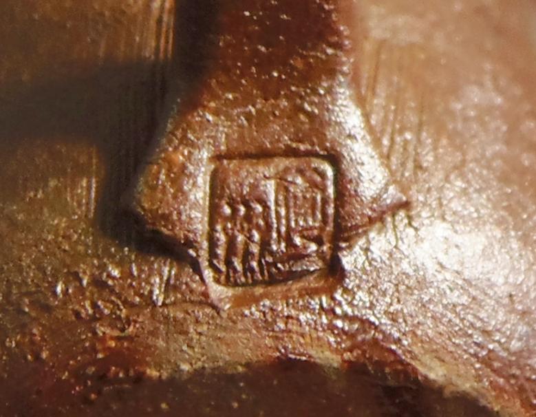 備州窯 陶印