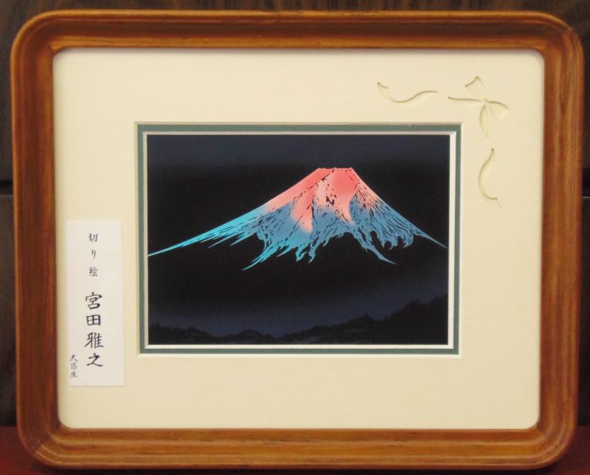 切り絵 宮田雅之 赤富士