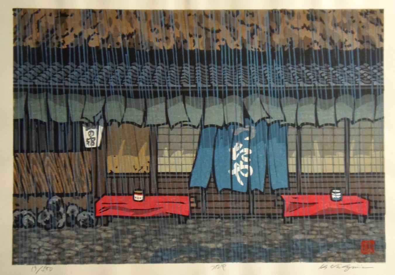 西嶋勝之 木版画