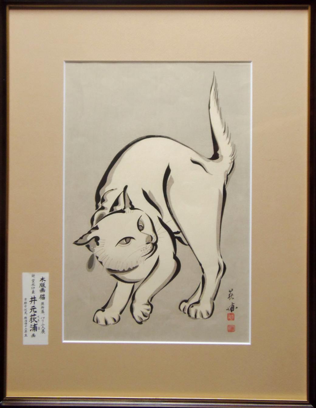 井元荻浦 木版画 猫