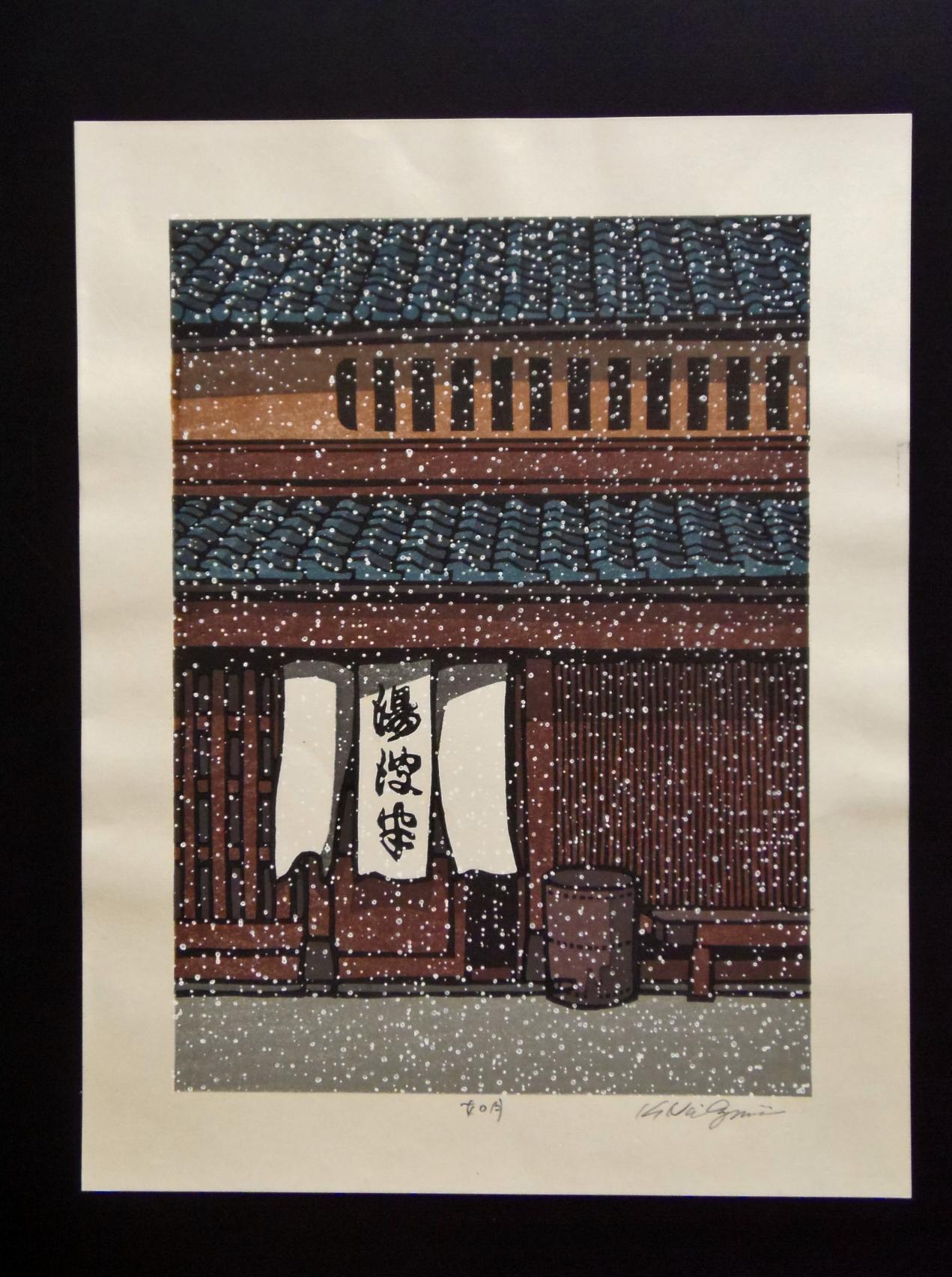 西嶋勝之 如月 木版画