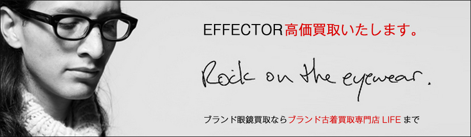 EFFECTORエフェクター眼鏡サングラス買取