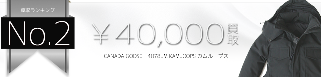 4078JM KAMLOOPS カムループス 4万円買取