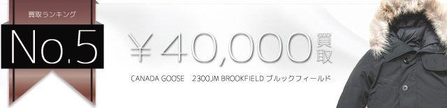 2300JM BROOKFIELD ブルックフィールド 国内正規取扱品 4万円買取