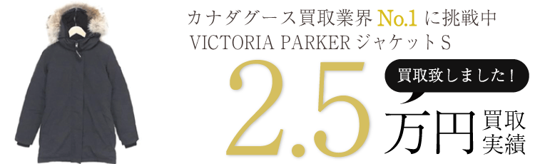 カナダグース VICTORIA PARKERジャケットS ブランド買取ライフ
