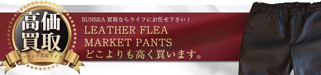 SUNSEA LEATHER FLEA MARKET PANTS高価買取中