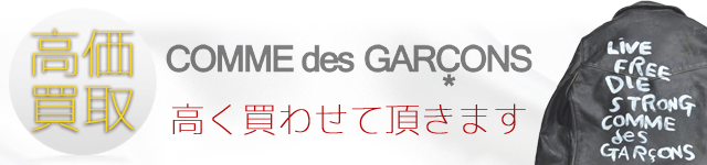 COMME des GARCONSコムデギャルソン高価買取いたします