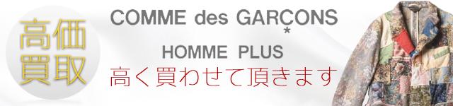 COMME des GARCONS HOMME PLUS コムデギャルソンオムプリュス高価買取いたします