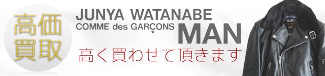 COMME des GARCONS JUNYA WATANABE MAN コムデギャルソンジュンヤワタナベマン高価買取いたします