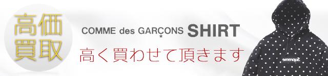 COMME des GARCONS SHIRT コムデギャルソンシャツ高価買取いたします