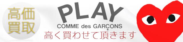 PLAY COMME des GARCONS プレイコムデギャルソン高価買取いたします