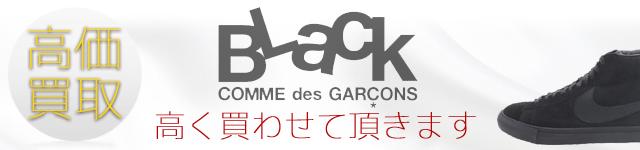 BLACK COMME des GARCONS ブラックコムデギャルソン高価買取いたします