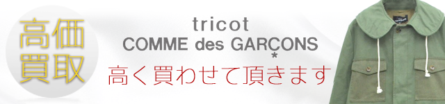 tricot COMME des GARCONS トリココムデギャルソン高価買取いたします