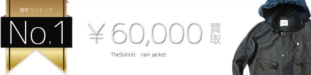 ソロイスト rain jacket高価買取中