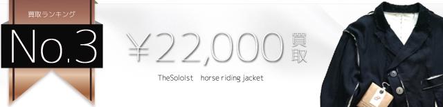 ソロイスト horse riding jacket高価買取中