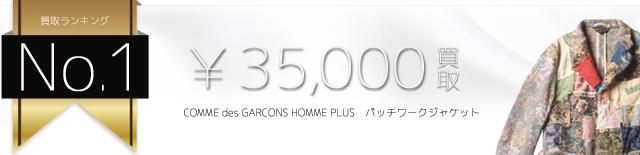 COMME des GARCONS HOMME PLUS パッチワークジャケット高価買取中