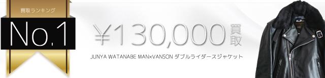 ジュンヤワタナベマン×VANSON ダブルライダースジャケット 高価買取中 ライフ仙台店