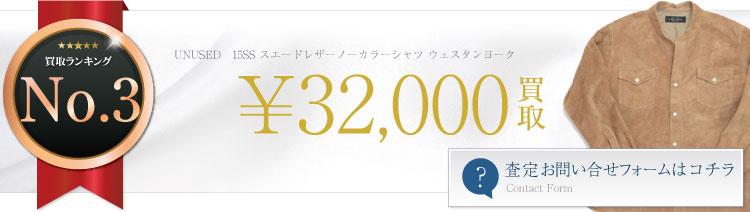 15SS スエードレザーノーカラーシャツ ウェスタンヨーク 3.2万円買取